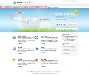 浙江大学公共通讯平台